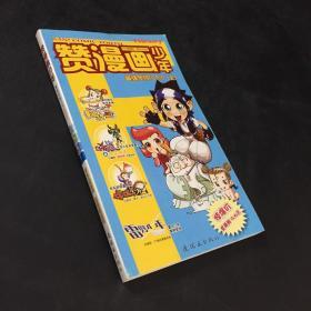 赞漫画少年最强宠物(上册)