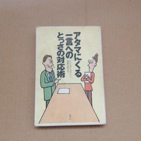 日文原版 アタマにくる一言へのとっさの対応术