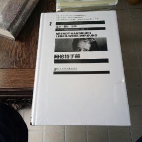 甲骨文丛书: 阿伦特手册:生平·著作·影响