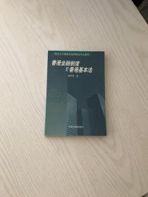 香港金融制度与香港基本法