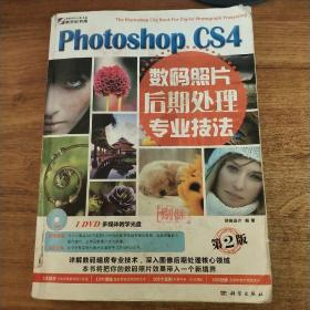 Photoshop CS4数码照片后期处理专业技法(第2版)