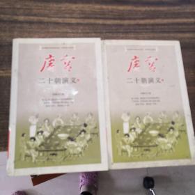 唐宫二十朝演义(上下)