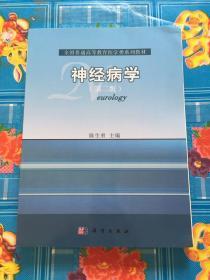 全国普通高等教育医学类系列教材:神经病学(第2版)