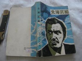 北海沉船(惊险科幻小说)