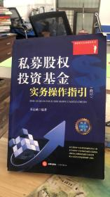 私募股权投资基金实务操作指引(修订)  谷志威 著   法律出版社 9787511879837