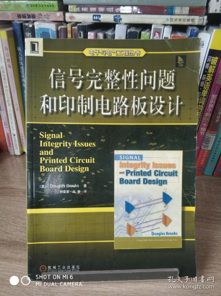 信号完整性问题和印制电路板设计