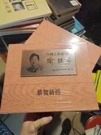 恭贺新禧:中国工笔画大师喻继高(2016年台历) 全新塑封