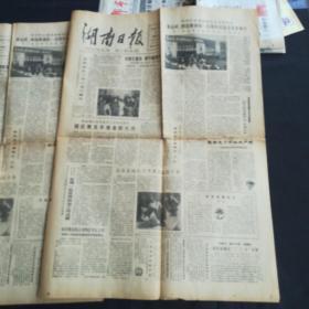 湖南日报1986.3第13048号