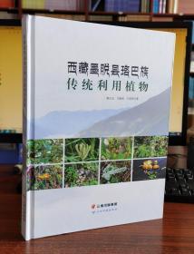 西藏墨脱县珞巴族传统利用植物.【精装现货有封膜】