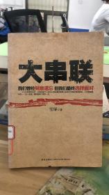 大串联:红色年代激情泛滥的侵略性青春  雪屏  新星出版社 9787513305747  一版一印 作者签名本