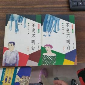 不爱不明白(共2册)——凹凸文丛(两本和售)一版一印