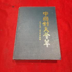 中国针灸荟萃 第二分册 ·现存针灸医籍   精装