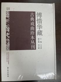 傅惜华藏古典戏曲珍本丛刊 104