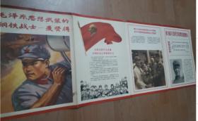 毛泽东思想武装的钢铁战士-----麦贤得