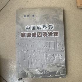 中国转型期腐败成因及治理(稀缺)