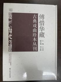 傅惜华藏古典戏曲珍本丛刊 103