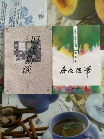 黄裳(旧戏新谈、春夜随笔)2本 1版1印