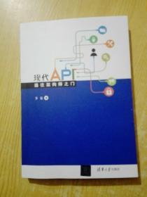 现代API: 通往架构师之门