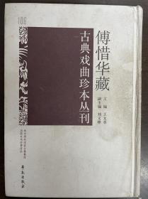 傅惜华藏古典戏曲珍本丛刊 106
