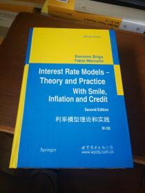 利率模型理论和实践(第2版)