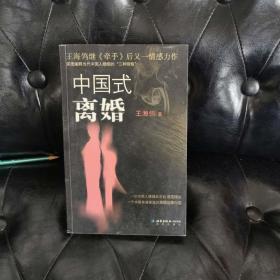 中国式离婚 王海鸰 有黄点