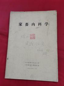 家畜内科学(1976年山东莱阳农业大学、山东省畜牧兽医学校)