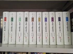 象棋文献集成【16开精装/全十册】