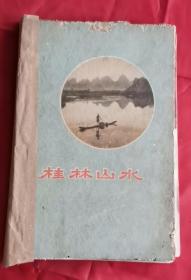 桂林山水 精装 50年 包邮挂刷