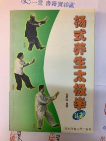 杨式养生太极拳(24式)