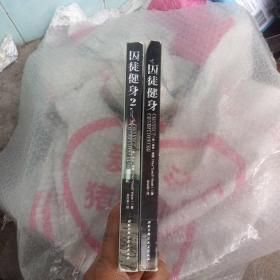 囚徒健身(真格的力量之书)两册合售