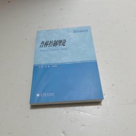 鲁棒控制理论  扫码上书书如其图片一样