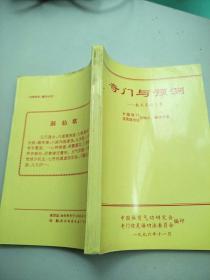 奇门与预测--数术易经专集  鲁扬才  中国体育   原版旧书内页干净