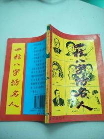 四柱八字话名人 立云居士    新疆大学出版社  原版内页干净