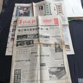 羊城晚报 1999.1.28+百年中国两期