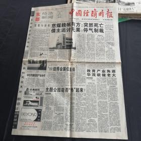 中国经济时报1999.3.27总第793期