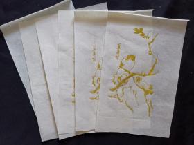 信笺旧制木板水印旧纸5张
