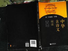 中华古诗文阅读(高二年级第一学期)   书有笔迹
