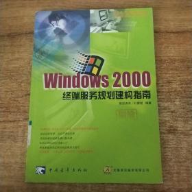 Windows 2000 终端服务规划建构指南