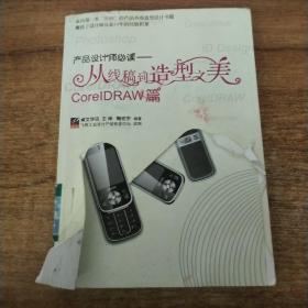 工业设计专家·产品设计师必读:从线稿到造型之美CorelDRAW篇(全彩)