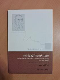 社会传播的结构与功能(中文英文 双语版)/新闻学与传播学经典丛书·大师系列