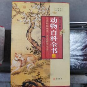 【量少版本  几近全新】动物百科全书(小插盒)四册全