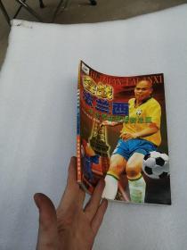 会战法兰西:--98世界杯足球赛总览