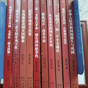 """中国现代史丛书:从战略进攻到全国解放+长征中的重大决策+从""""文化大革命"""