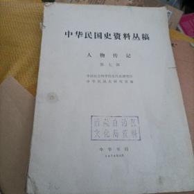 中华民国史料丛稿