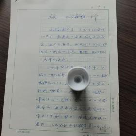 江苏电视手稿:真实-电视纪录片的生命 14页