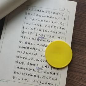 江苏电视台手稿:参与性与名人效应,《潇洒今宵》开播式初探14页码