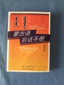 蒙古语会话手册 附光盘3张(1版1印)