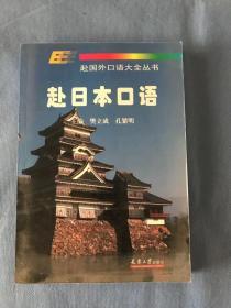 赴日本口语 (1版1印,印量仅4千)
