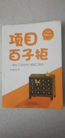 【正版新书】项目百子柜     一本社工写给同行者的工具书  (一版一印)
