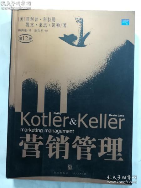 营销管理 第12版